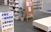 図書館内観写真